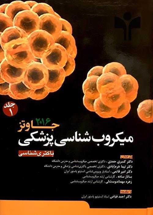 میکروب شناسی پزشکی جاوتز جلد اول