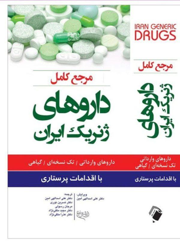 مرجع کامل داروهای ژنریک ایران
