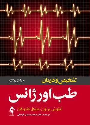 تشخیص و درمان طب اورژانس