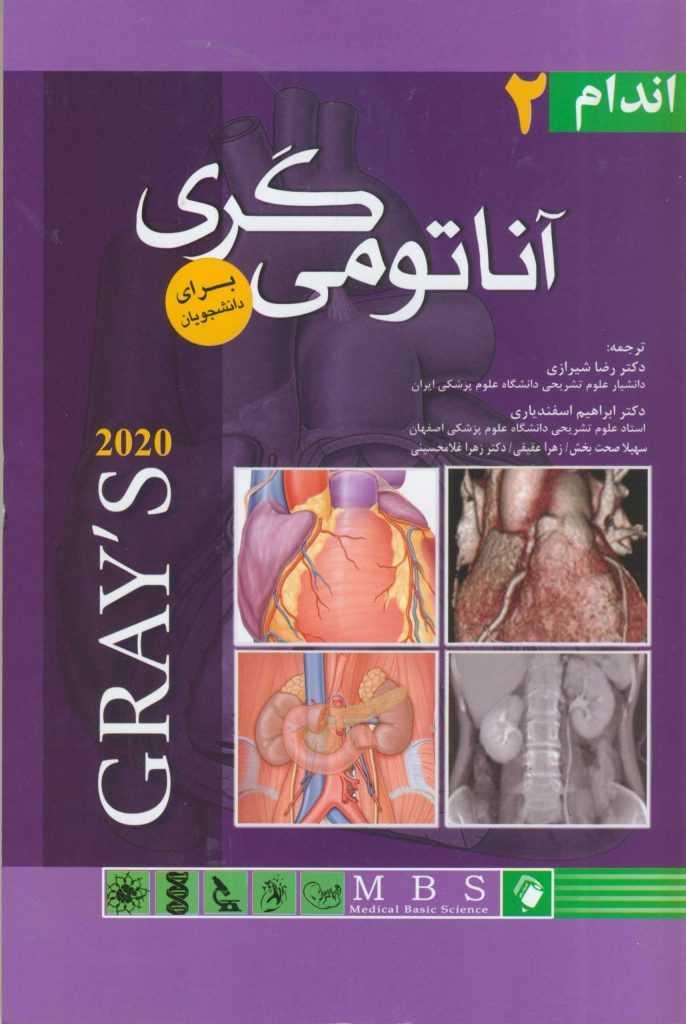 آناتومی گری جلد دوم اندام 2020