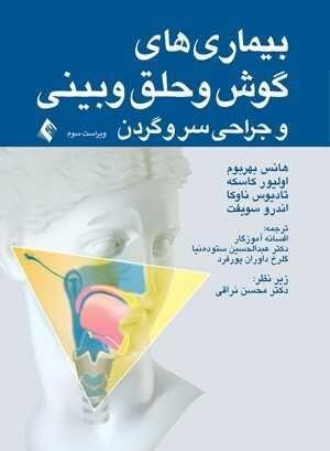 کتاب بیماری های گوش و حلق بینی بهربوم
