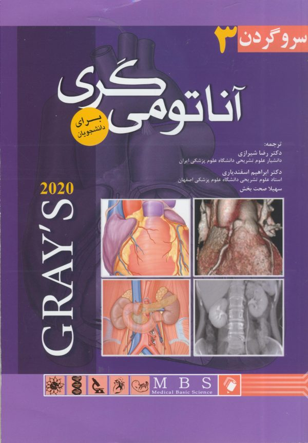 آناتومی گری جلد سوم سر و گردن 2020