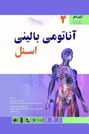 آناتومی بالینی اسنل جلد دوم اندام 2019