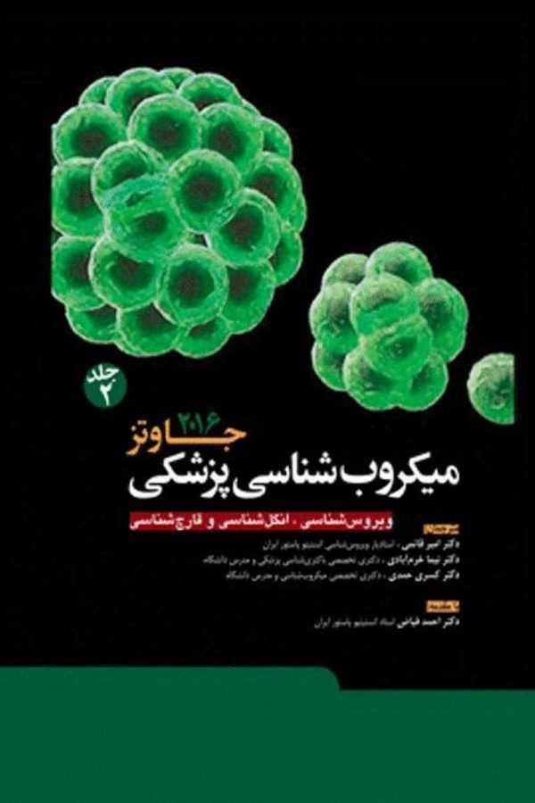 میکروب شناسی پزشکی جاوتز جلد دوم