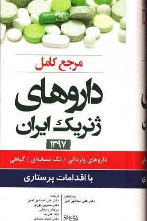 مرجع کامل داروهای ژنریک ایران 1397