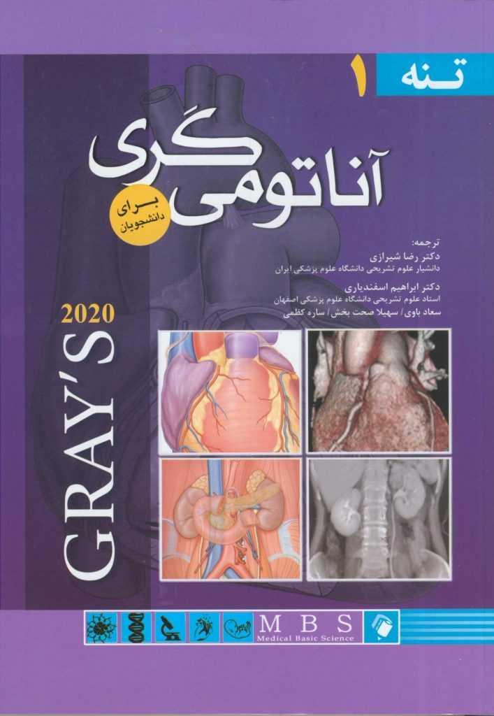 آناتومی گری جلد اول تنه 2020