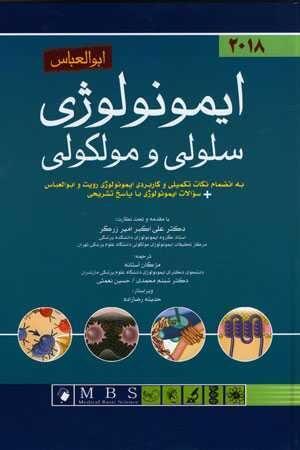 کتاب ایمونولوژی ابوالعباس 2018