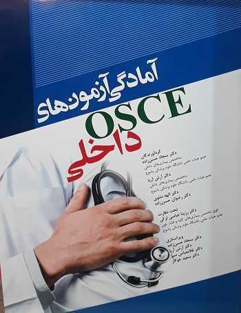 آمادگی آزمون های OSCE داخلی