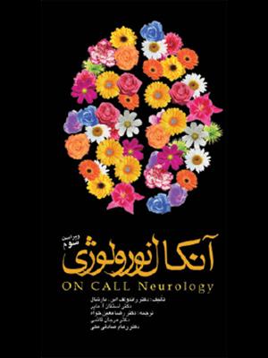 آنکال نورولوژی