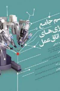 الگوریتم جامع جراحی اتاق عمل