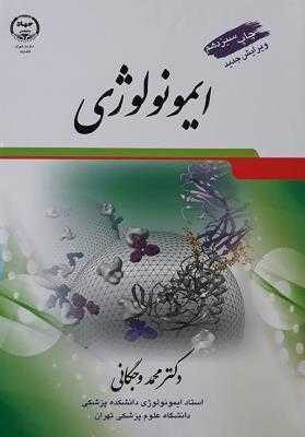 ایمونولوژی دکتر محمد وجگانی