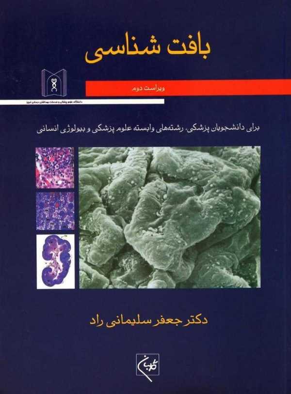 بافت شناسی برای دانشجویان پزشکی ،رشته های وابسته علوم پزشکی و بیولوژی انسانی
