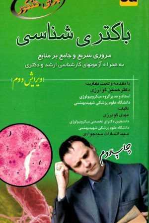 برای کنکور باکتری شناسی جلد 3a