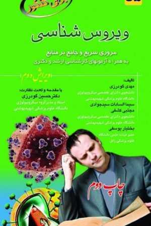 کنکور ویروس شناسی جلد 3b 300x450 - برای کنکور ویروس شناسی جلد 3b