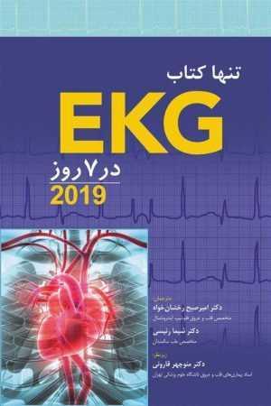 کتاب EKG در 7 روز 300x450 - تنها کتاب EKG در 7 روز