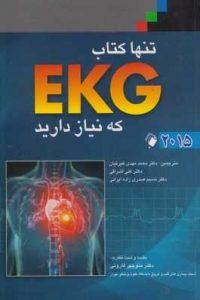 کتاب EKG که نیاز دارید 2015 200x300 - تنها کتاب EKG که نیاز دارید 2015