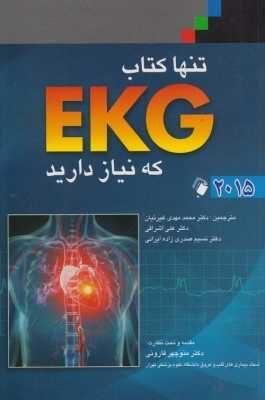 تنها کتاب EKG که نیاز دارید 2015