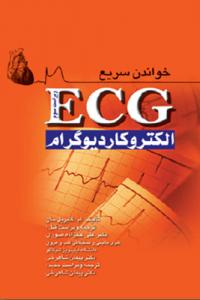 خواندن سریع ECG