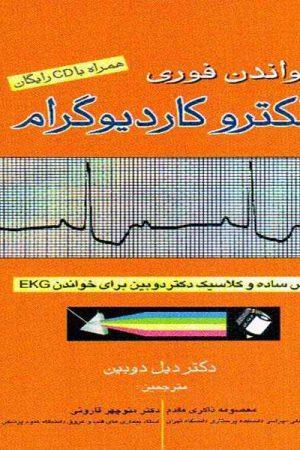 خواندن فوری الکتروکاردیوگرام ECG