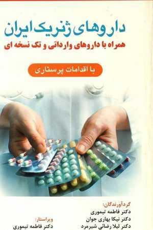 داروهای ژنریک ایران همراه با داروهای وارداتی و تک نسخه ای با اقدامات پرستاری 300x450 - داروهای ژنریک ایران همراه با داروهای وارداتی و تک نسخه ای با اقدامات پرستاری