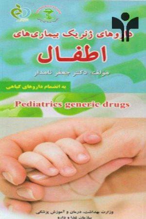 داروهای ژنریک بیماری های اطفال