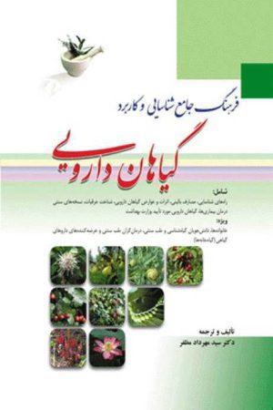 فرهنگ جامع شناسایی و کاربرد گیاهان دارویی