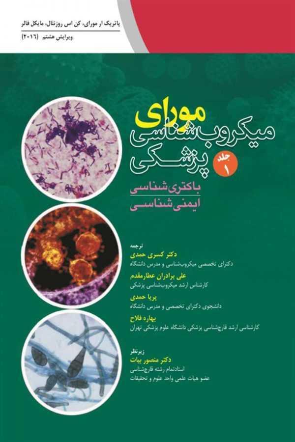 میکروب شناسی مورای جلد 1 باکتری شناسی ایمنی شناسی