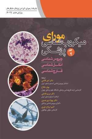 شناسی پزشکی مورای جلد 2 ویروس شناسی انگل شناسی قارچ شناسی 300x450 - میکروب شناسی پزشکی مورای جلد 2 ویروس شناسی انگل شناسی قارچ شناسی