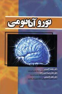 دکتر اکبری 200x300 - نوروآناتومی دکتر اکبری