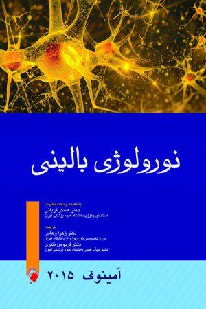 نورولوژی بالینی امینوف 2015 300x450 - نورولوژی بالینی امینوف 2015