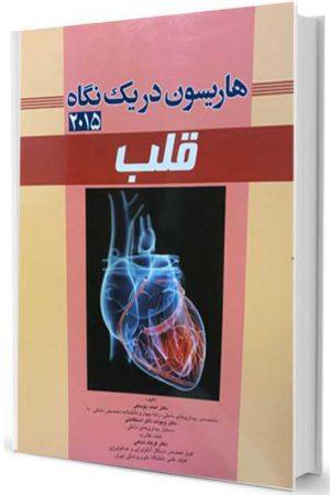 قلب در یک نگاه جلد اول 2015 300x450 - هاریسون قلب در یک نگاه جلد اول 2015