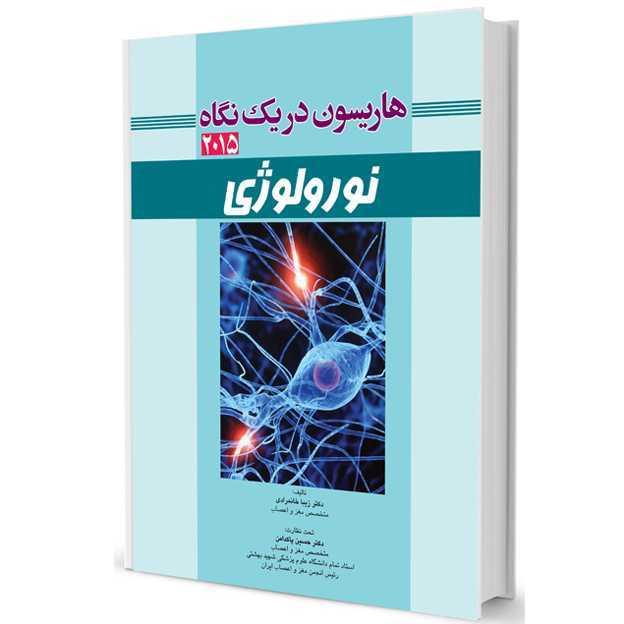 هاریسون نورولوژی در یک نگاه 2015