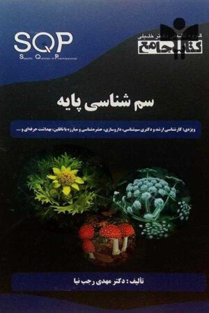 کتاب جامع سم شناسی پایه SQP