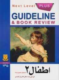 گایدلاین اطفال جلد دوم