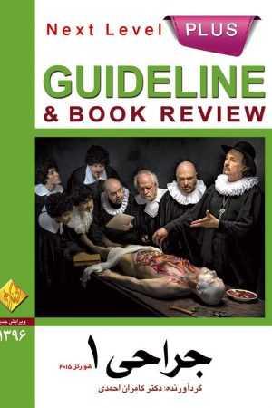 گایدلاین جراحی جلد 1