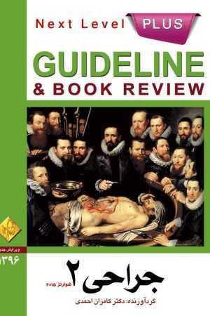گایدلاین جراحی جلد 2