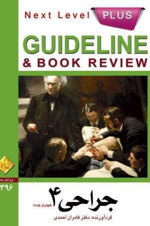 گایدلاین جراحی جلد 4