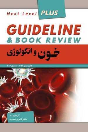 گایدلاین خون و انکولوژی