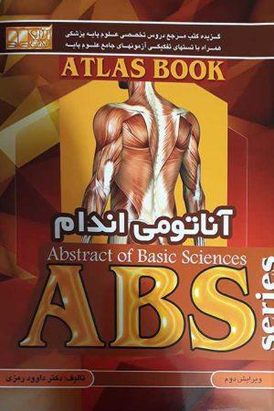 گزیده آناتومی اندام ABS
