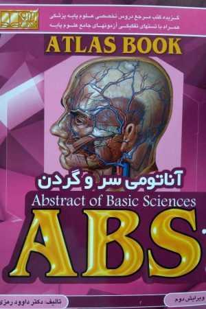گزیده آناتومی سرو گردن و نوروآناتومی ABS