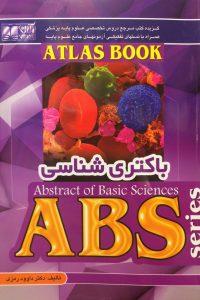 گزیده بافت شناسی ABS