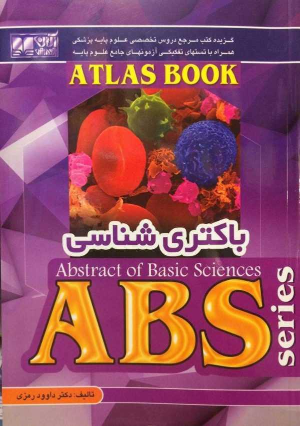 گزیده باکتری شناسی ABS