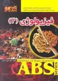فیزیولوژی ABS جلد 2 1 - گزیده فیزیولوژی ABS جلد 2
