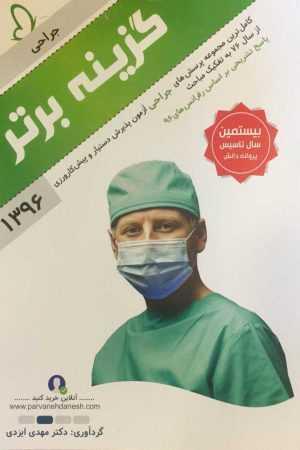 گزینه برتر 96 جراحی