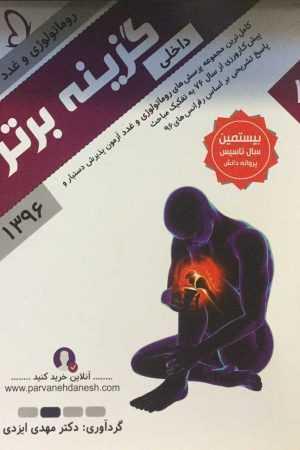 گزینه برتر 96 داخلی جلد 1 روماتولوژی و غدد