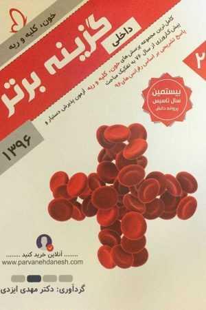 گزینه برتر 96 داخلی جلد 2 خون کلیه ریه