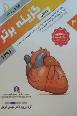 گزینه برتر 96 داخلی جلد 3 گوارش قلب