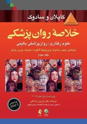 خلاصه روانپزشکی کاپلان و سادوک جلد سوم