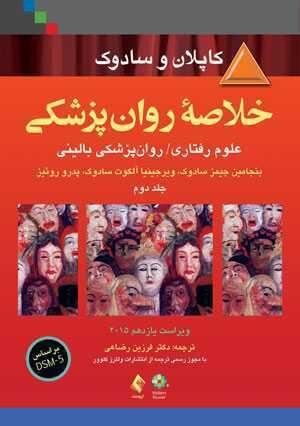 خلاصه روانپزشکی کاپلان و سادوک جلد دوم