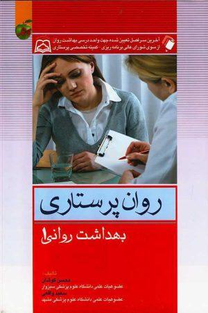 پرستاری بهداشت روان 1 محسن کوشان